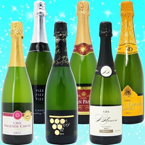 ワインセット スパークリングワイン 送料無料 本格シャンパン製法の極上の泡6本セット 第181弾 ワイン ギフト wine gif ^W0GX81SE^