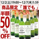 [12]ワインセット 【送料無料】お鍋にぴったり!フランスボルドー白6本セット【wine】