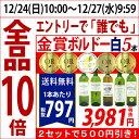 ▽【6大ワインセット 2セット500円引】白ワイン ワインセット すべて金賞ボルドー辛口
