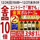 ▽【6大ワインセット 2セット500円引】【ワイン】【送料無料】トリプル金賞&ダブル金