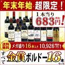 ワインセット 【送料無料】1本あたり683円(税抜)!年末年始限定!すべて金賞ボルドー