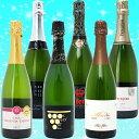 ワインセット スパークリングワイン 送料無料 本格シャンパン製法の極上の泡6本セット 第182弾 ワ ...
