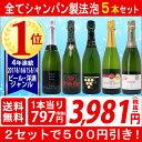 ▽【6大ワインセット 2セット500円引】スパークリング