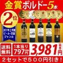 ▽【6大ワインセット 2セット500円引】【ワイン】【送