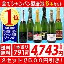 ▽【6大ワインセット 2セット500円引】スパークリングワイン 【送料無料】≪6本セットに変更、1本