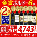 ▽【6大ワインセット 2セット500円引】【ワイン】【送料無料】≪6本セットに変更、1本当