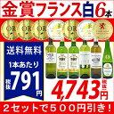 ▽【6大ワインセット 2セット500円引】白ワイン ワインセット ≪6本セットに変更、1本当