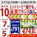 ▽【6大ワインセット 2セット800円引】白ワイン ワインセット ≪6本セットに変更、1本当りさらに...