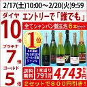 ▽【6大ワインセット 2セット800円引】スパークリングワイ...