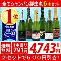 ▽【6大ワインセット 2セット500円引】スパークリングワイン 【送料無料】≪6本セットに変更、1本当り...