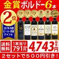 ▽【6大ワインセット 2セット500円引】【ワイン】【送料無料】≪6本セットに変更、1本当りさらにお安...