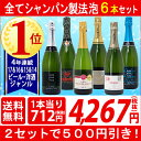 ▽【6大ワインセット 2セット500円引】スパークリングワイン 【送料無料】≪6本セットに変更、1本当りさらにお安く!≫…