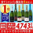 ▽【6大ワインセット 2セット500円引】スパークリングワイン 【送料無料】すべて本格シ