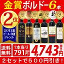 ▽【6大ワインセット 2セット500円引】【ワイン】【送料無...