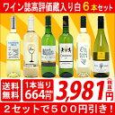 ▽【6大ワインセット 2セット500円引】【ワイン 金賞】