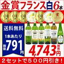 ▽【6大ワインセット 2セット500円引】白ワイン ワインセット すべて金賞フランス辛口