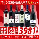 ▽【6大ワインセット 2セット500円引】【赤ワイン】【ギフ...
