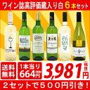 ▽【6大ワインセット 2セット500円引】【ワイン 金賞】【送料無料】ワイン誌高評価蔵や