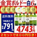▽【6大ワインセット 2セット800円引】白ワイン ワインセ...