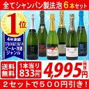 ▽【6大ワインセット 2セット500円引】年間ランキング1位!【送料無料】すべて本格シャンパン製法の