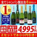 ▽【6大ワインセット 2セット800円引】年間ランキング1位...