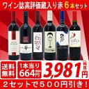 ▽【6大ワインセット 2セット500円引】【赤ワイン】【ギフト】【送料無料】ワイン誌高