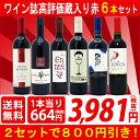 ▽【6大ワインセット 2セット800円引】【赤ワイン】【ギフ...