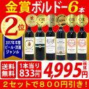 ▽【6大ワインセット 2セット800円引】年間ランキング2位...