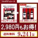 【2,980円のセットがタダになった!】【送料無料】フルボディコース(赤12本+フルボディ赤3本セット)^W0WJ36SE^