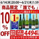 ▽[A]【6大ワインセット 2セット500円引】年間ランキン...