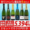 ▽【6大ワインセット 2セット500円引】スパークリングワイン 【送料無料】すべて本格シャンパン製法 ...