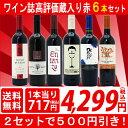 ▽[D]【6大ワインセット 2セット500円引】【赤ワイン】