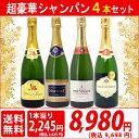 ワインセット 送料無料衝撃コスパ 金賞入り超豪華シャンパン4本セット 第36弾 ワイン