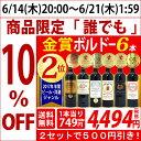▽[B]【6大ワインセット 2セット500円引】年間ランキン