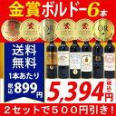 ▽[B]【6大ワインセット 2セット500円引】年間ランキン...