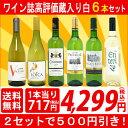 ▽[E]【6大ワインセット 2セット500円引】【ワイン 金