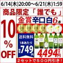 ▽[C]【6大ワインセット 2セット500円引】白ワイン ワ...