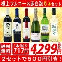 ▽[F]【6大ワインセット 2セット500円引】【送料無料】
