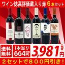 ▽【6大ワインセット 2セット800円引】【赤ワイン】【ギフト】【送料無料】ワイン誌高