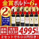 ▽【6大ワインセット 2セット500円引】年間ランキング2位...