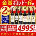 ▽【6大ワインセット...