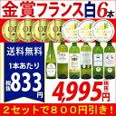 ▽【6大ワインセット 2セット800円引...