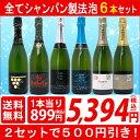 ▽【6大ワインセット 2セット500円引】年間ランキング1位!【送料無料】すべて本格シャンパン製法の...