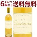 [2010] ソーテルヌ 750ml白ワイン【コク極甘口】【ワイン】【GVA】【RCP】【AB】【wineday】^AJSN0110^