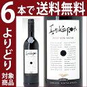 スポット ノワール クルーフ 赤ワイン