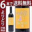 【よりどり】【8本ご購入で送料無料】[2013] ボダ (結婚式) 750ml(アシエンダ デル カルチェ KE)(フミーリャ) 赤ワイン 【コク辛口】【wineday】^HDACBD13^