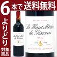 [2013] ル オーメドック ド ジスクール 750ml(オー メドック)赤ワイン【コク辛口】[MWセレクション]【ワイン】【wineday】^AGGI2113^