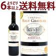 (金賞)【よりどり】【8本ご購入で送料無料】[2014] シャトー・オー・グラヴリエール 750ml(AOCボルドー)赤ワイン【コク辛口】【ワイン】【RCP】【AB】【wineday】^AOHG0114^