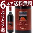 【よりどり】【8本ご購入で送料無料】[2012] ロッソ・ディ・モンタルチーノ 750ml (ファットリア・スコポーネ)赤ワイン【コク辛口】【ワイン】【RCP】【wineday】^FCFSRS12^