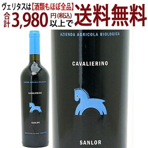 サンラー オーガニック カヴァリエリーノ 赤ワイン